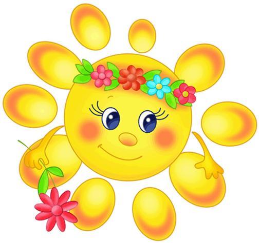 солнышко весёлое картинки